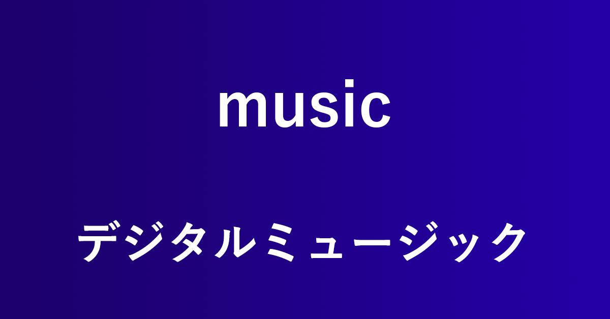 Amazonデジタルミュージックとは(聴き放題やストアなど)