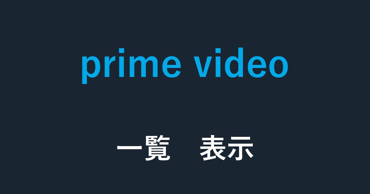 Amazon Prime Videoの作品をカテゴリー別に表示する方法