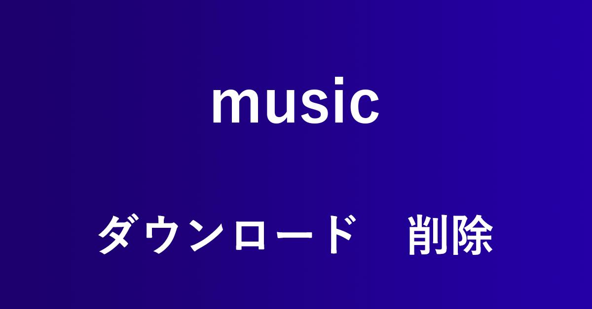 Amazon Musicでダウンロードした楽曲を完全に削除する方法