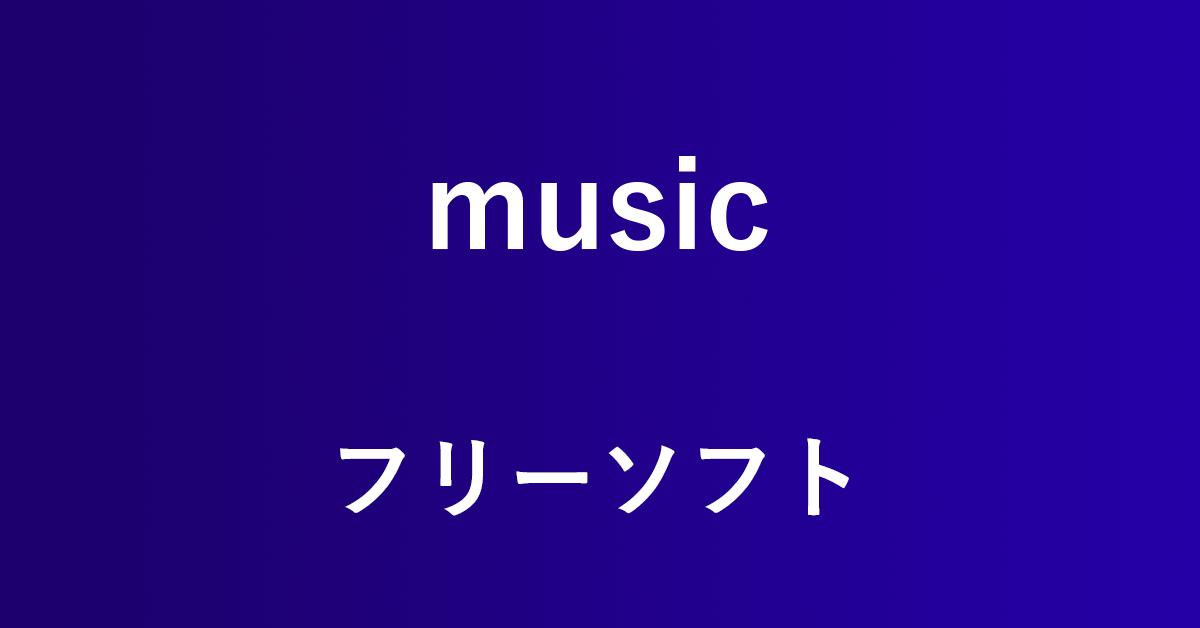 Amazon MusicをダウンロードしてPCに保存できるフリーソフト