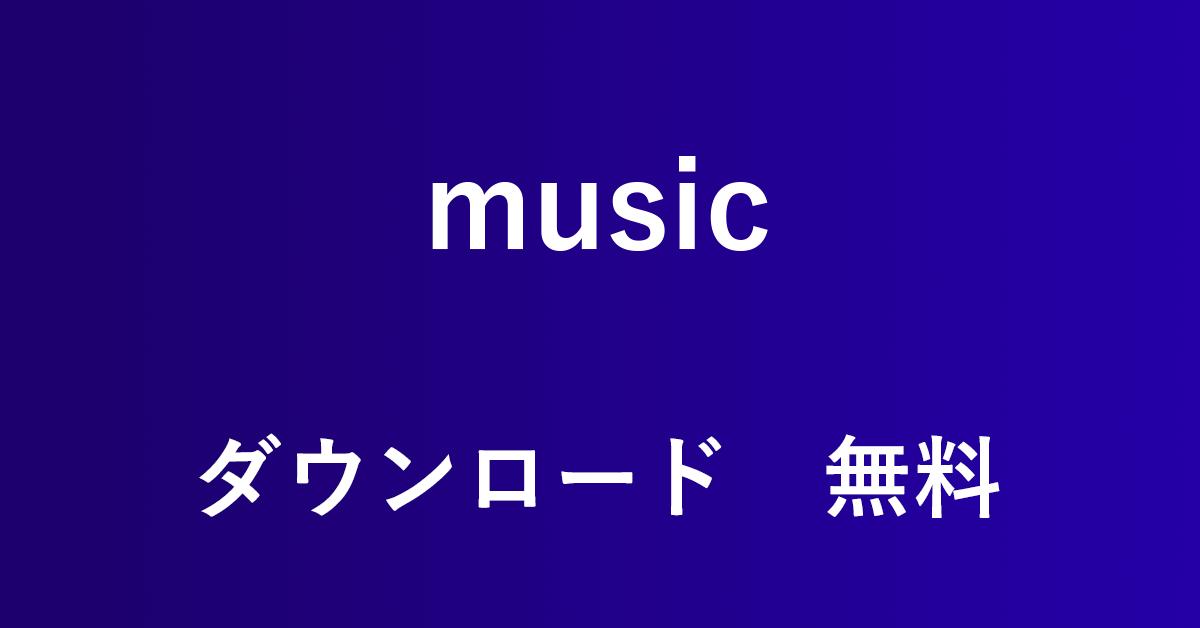 Amazon Musicの楽曲を無料でダウンロードする方法