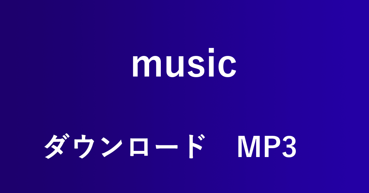 Amazon MusicをMP3に変換してダウンロードする方法