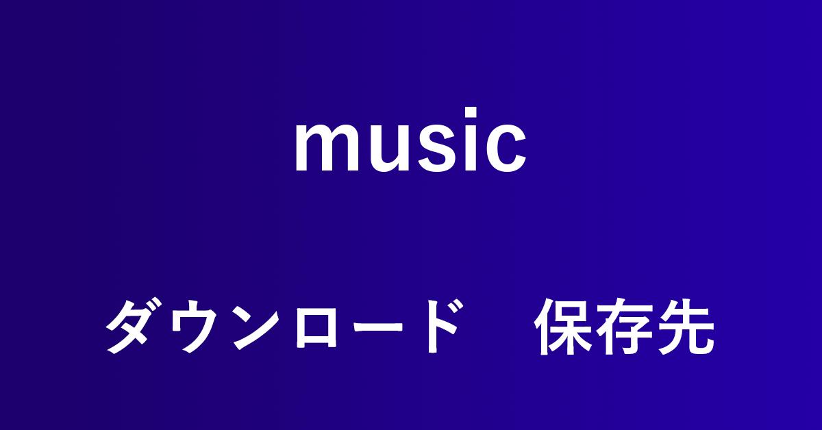 Amazon Musicでダウンロードした曲の保存先を確認する方法