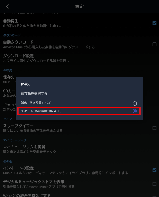 SDカードに変更