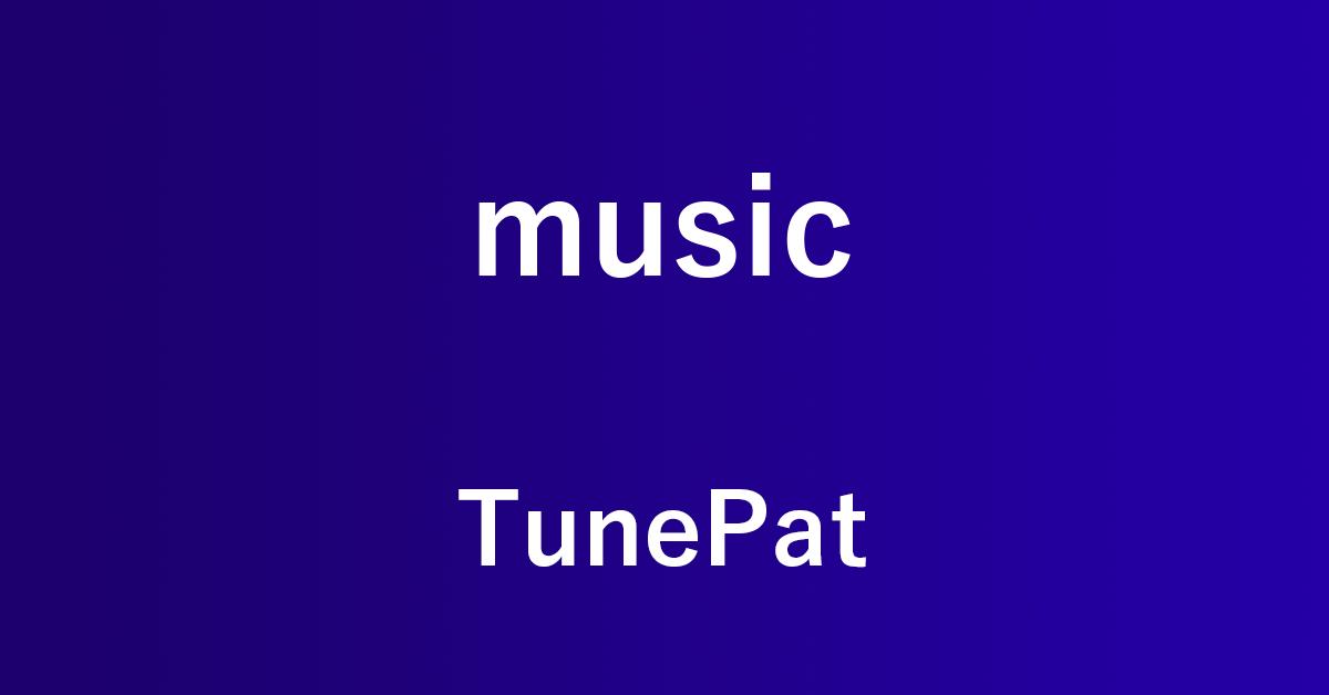 TunePat Amazon Music Converterってどんな商品なの?