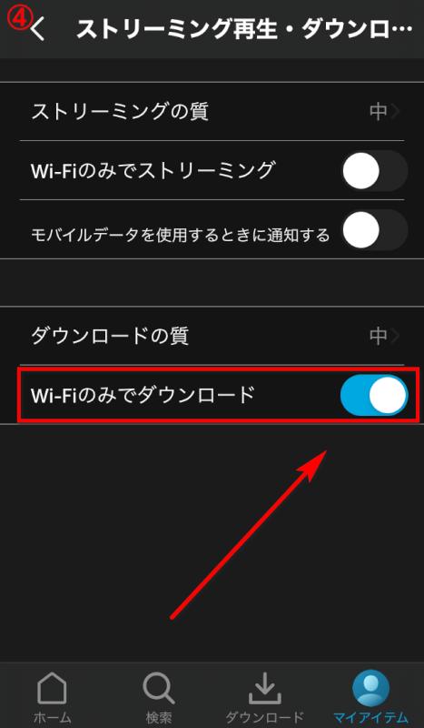 Wi-FiのみでダウンロードをOFFにする