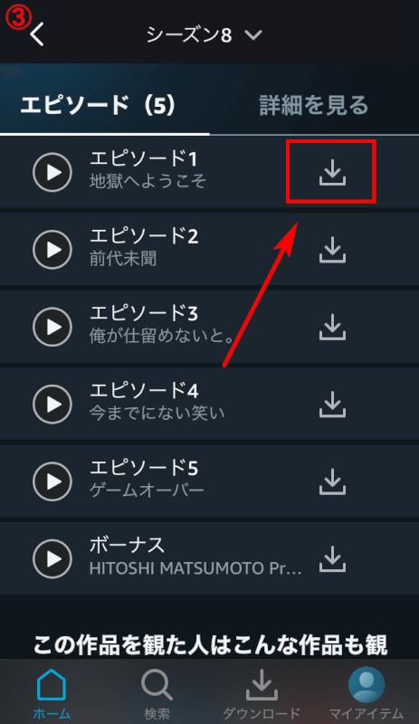 エピソードの右側のダウンロードアイコンを押す