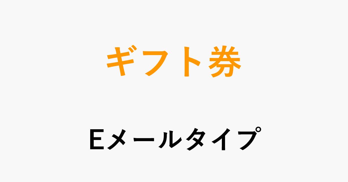 Amazonギフト券Eメールタイプまとめ(買い方/支払いなど)