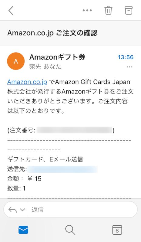贈り主受信メール