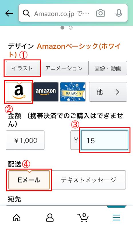 デザイン・金額・配送
