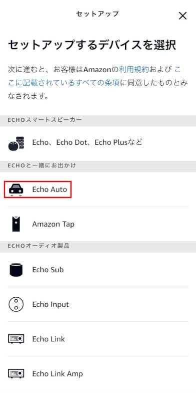 Echo Autoを選択する