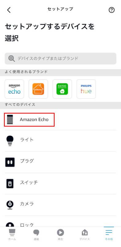 Amazon Echoを押す