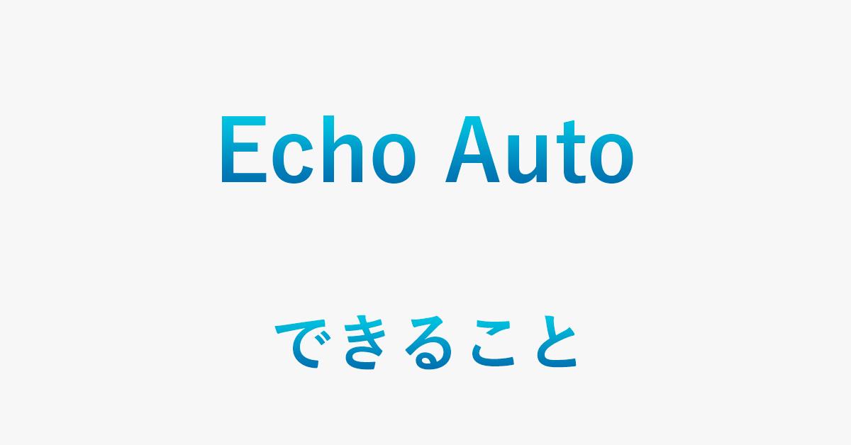Echo Autoができることをご紹介
