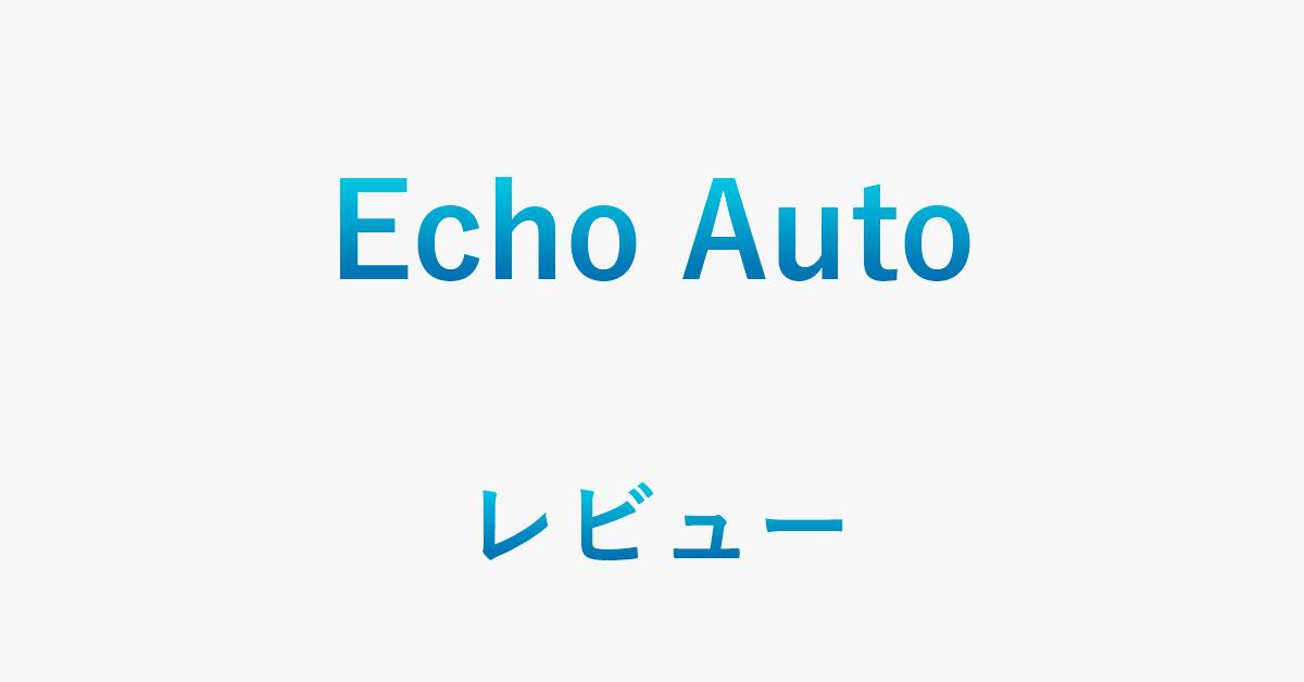 Echo Autoのレビュー(メリット/デメリットを紹介)