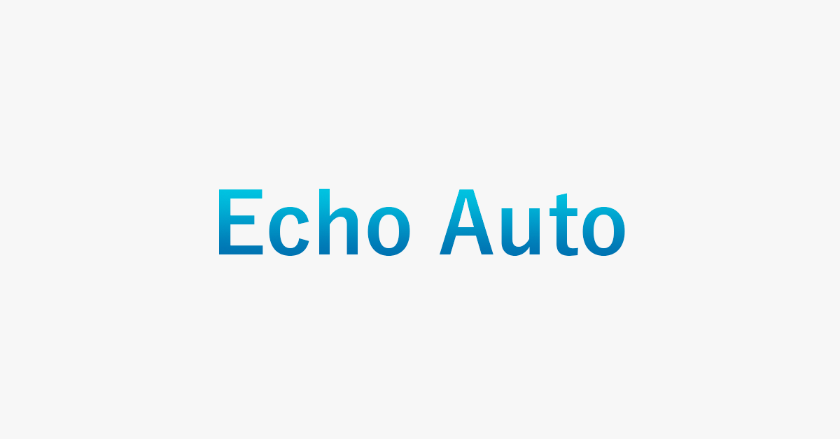 Echo Autoについてまとめ(機能やレビューなど)