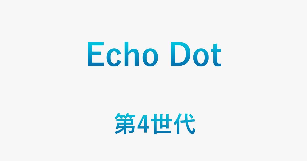 Echo Dot第4世代のスペックを徹底解説(第3世代と比較あり)