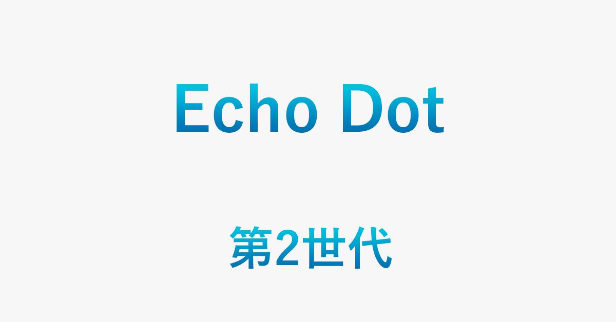 Echo Dot第2世代とは?機能や他デバイスとの比較を紹介