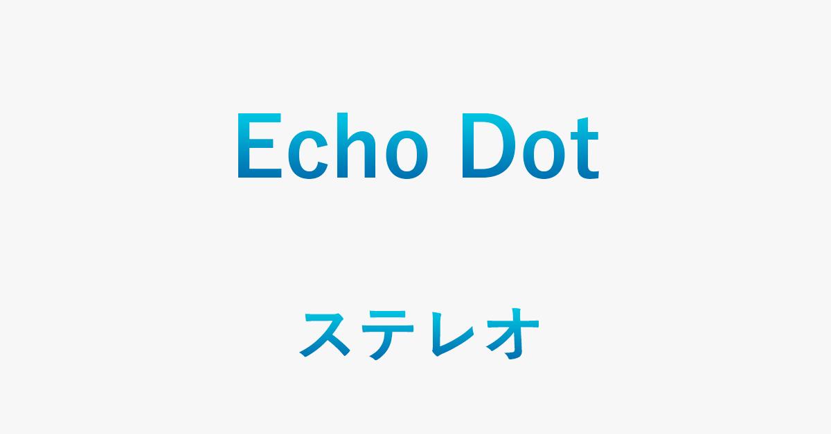 2台のEcho Dotでステレオペア設定・楽曲再生する方法