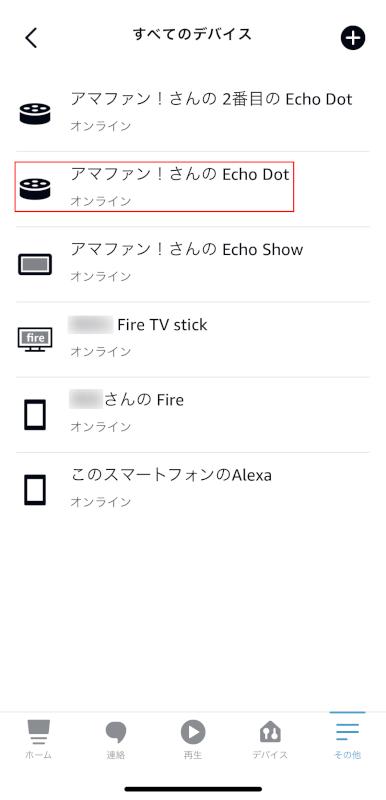 Echo Dotを選択