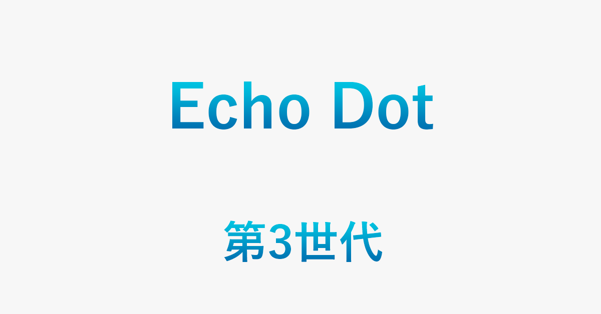 Echo Dot第3世代のスペックを紹介(第2世代との比較あり)