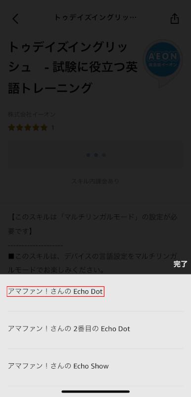 Echo Dotを選択する