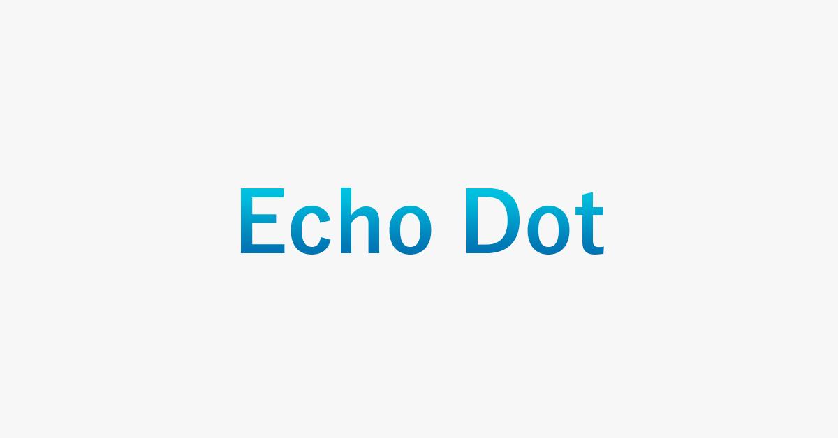 Echo Dotに関する情報まとめ(シリーズ比較/使い方を含む)