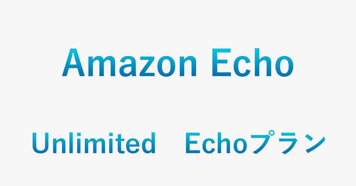 Amazon Music Unlimited Echo(ワンデバイス)プランとは?