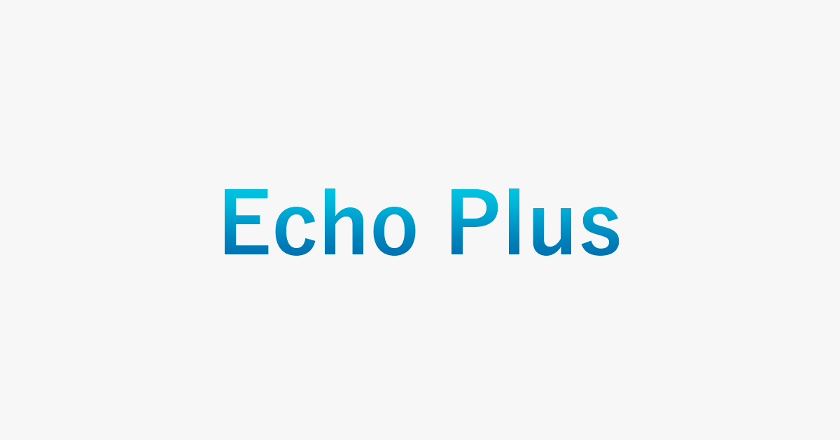 Echo Plusは販売終了した?後継機やスペックを紹介