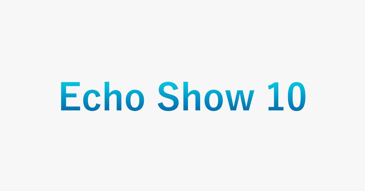 Echo Show 10のスペック紹介(モーション機能やセールなど)