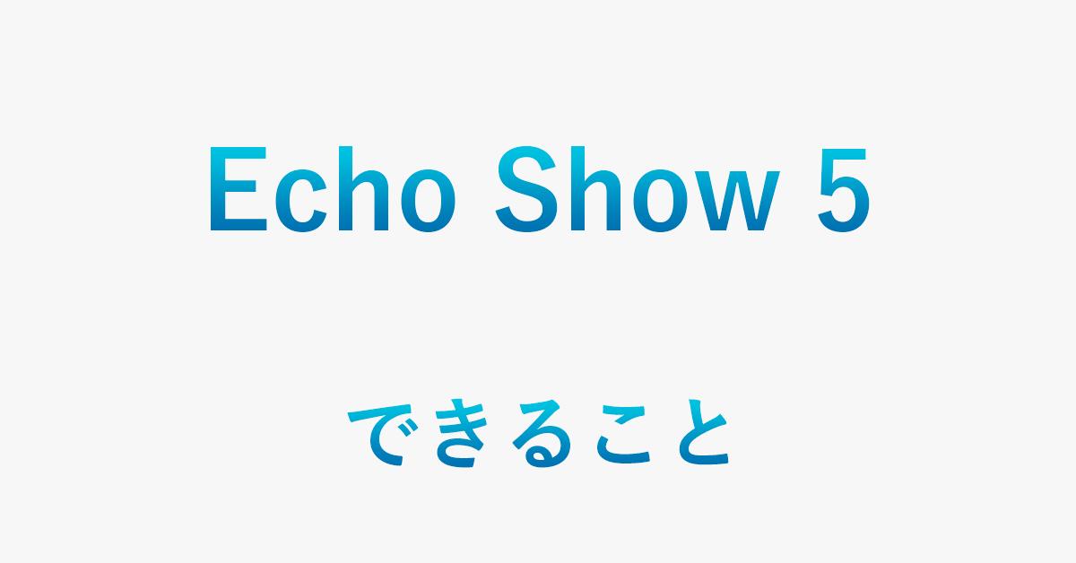 Echo Show 5ができること(設定や活用方法あり)