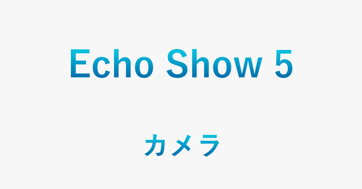 Echo Show 5のカメラ機能を紹介(写真を撮る方法など)