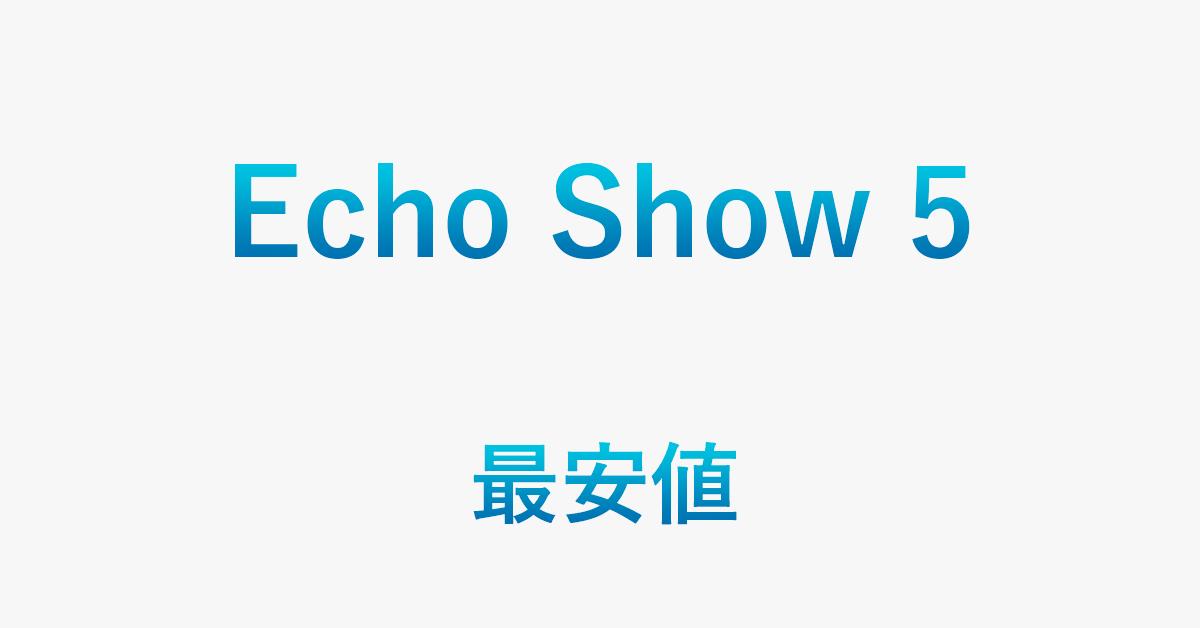 Echo Show 5を最安値で購入する方法・タイミングを紹介