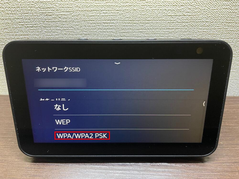 WPA/WPA2 PSKを押す