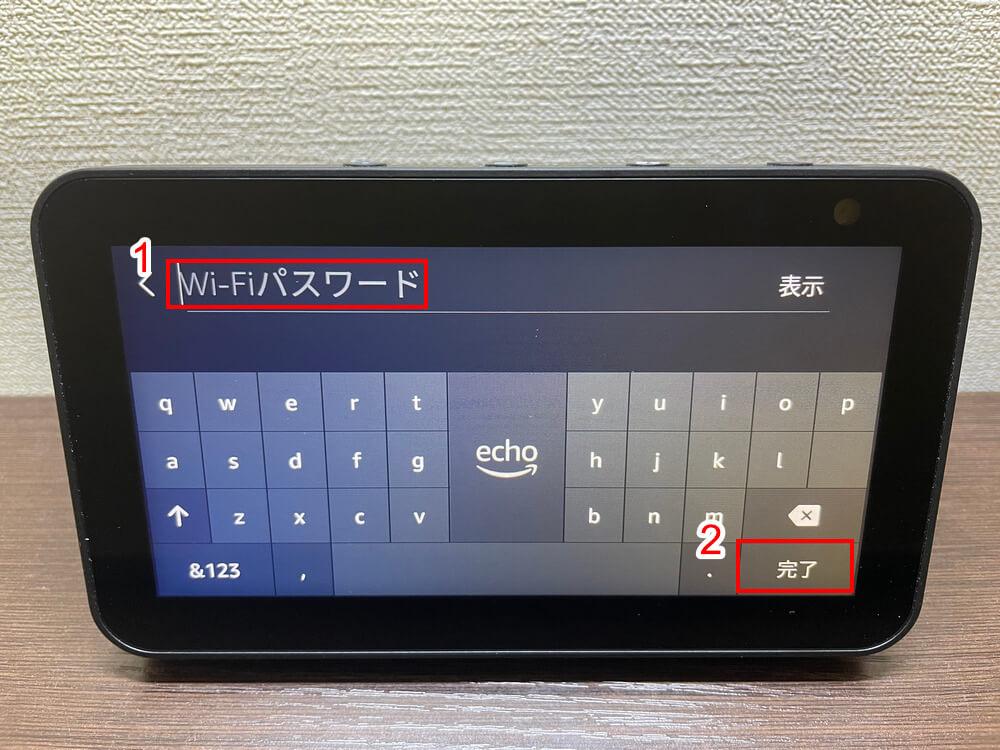 Wi-Fiパスワードの入力