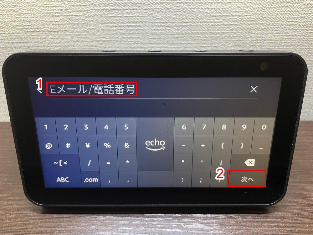 Eメール/電話番号の入力