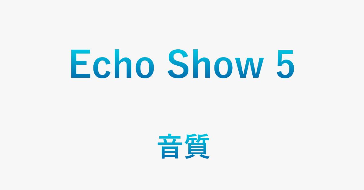 Echo Show 5の音質は?内臓スピーカーや音質の改善方法を紹介