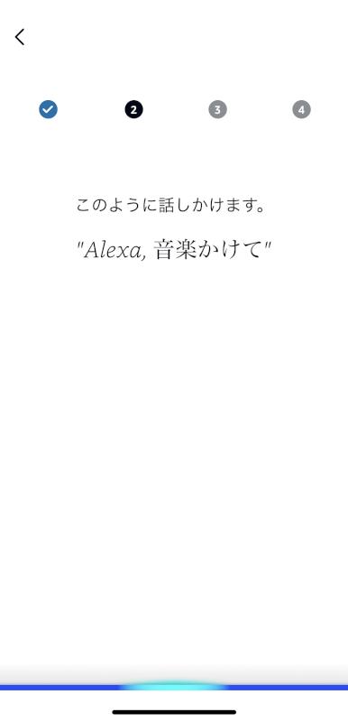 Alexa、音楽をかけてと話す