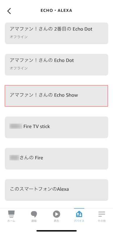Echo Show 5を選択