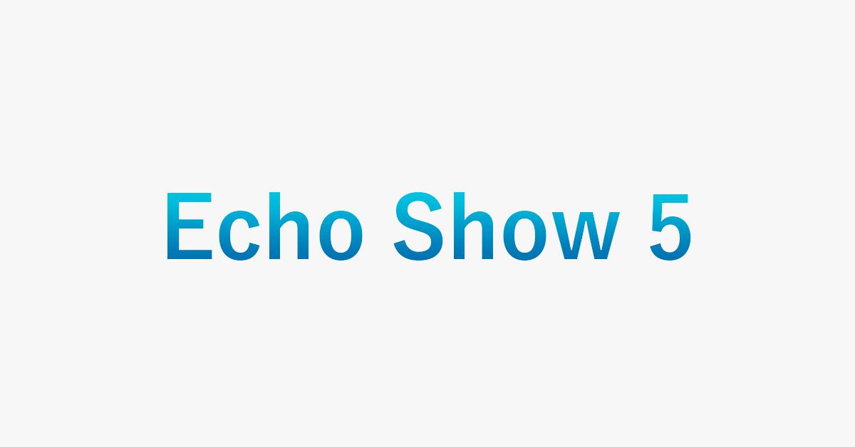 Echo Show 5の情報を徹底解説(設定・カメラの使い方など)