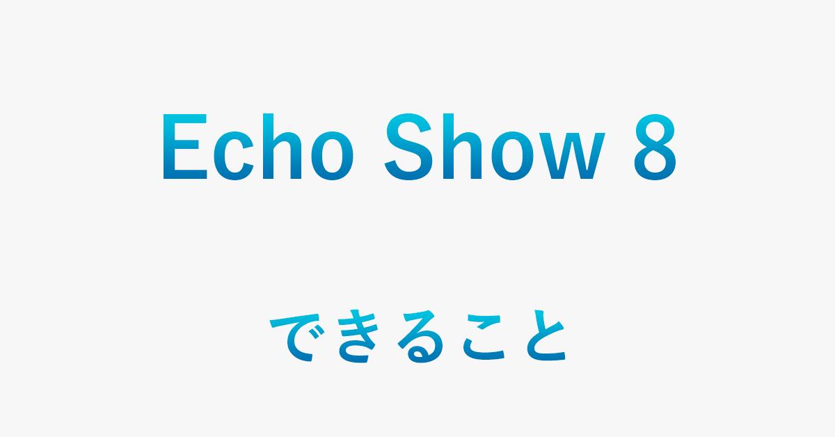 Echo Show 8ができること(Prime Video視聴やスキルなど)