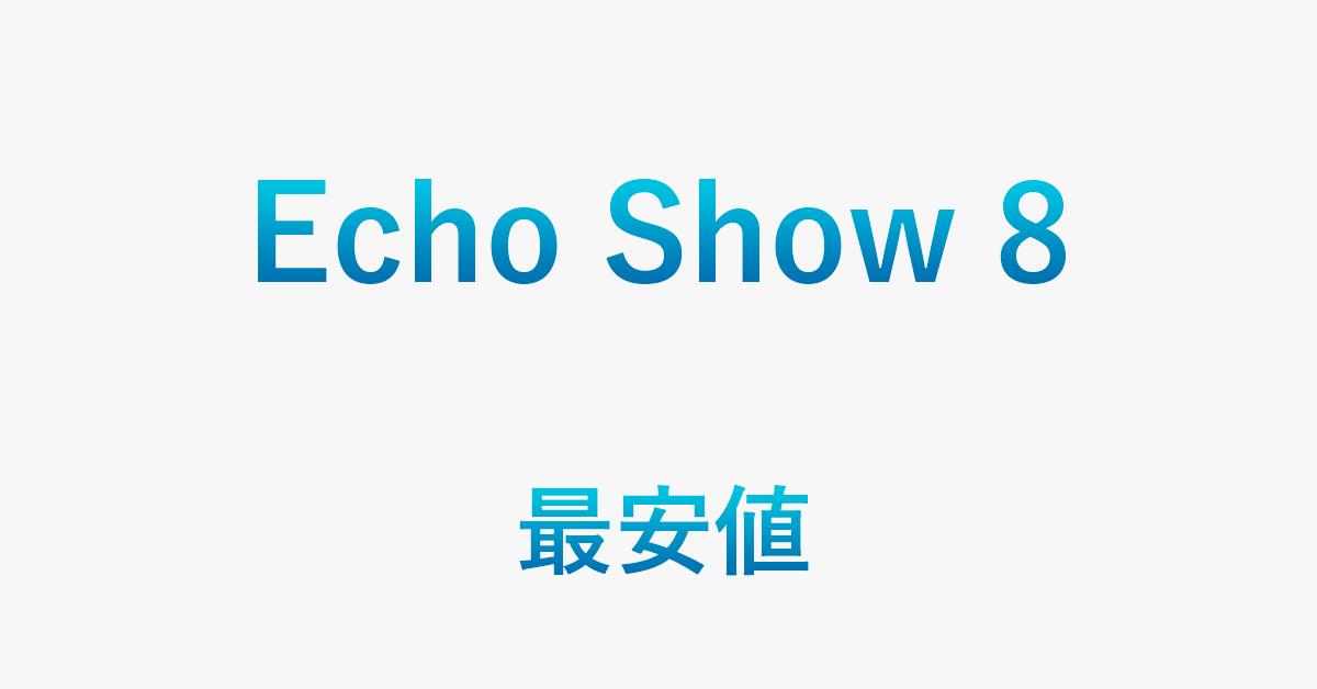 Echo Show 8を最安値で購入する方法(セール以外の方法あり)