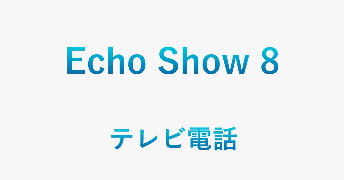 スマホからEcho Show 8にテレビ電話をする方法