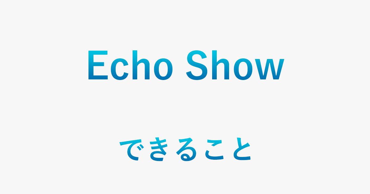 Echo Showデバイスができること(設定や活用方法あり)