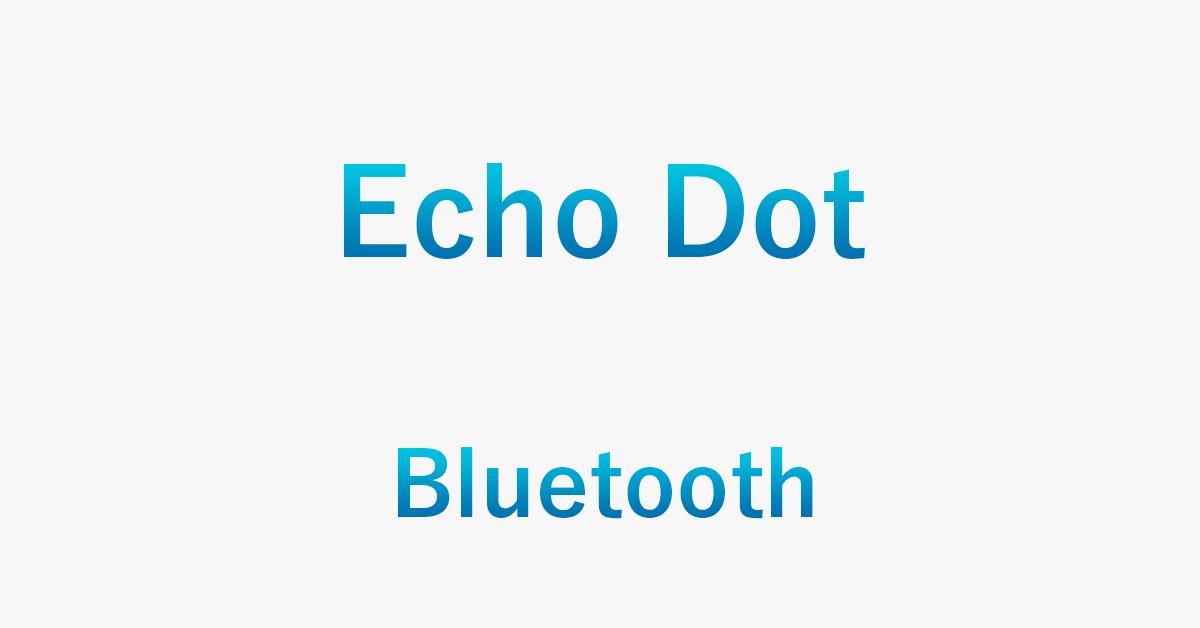 Echo DotをスマホやBluetoothスピーカーとペアリングする方法