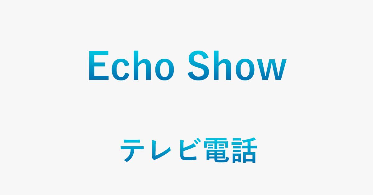 Echo Showでテレビ通話ができない原因6つと解決方法