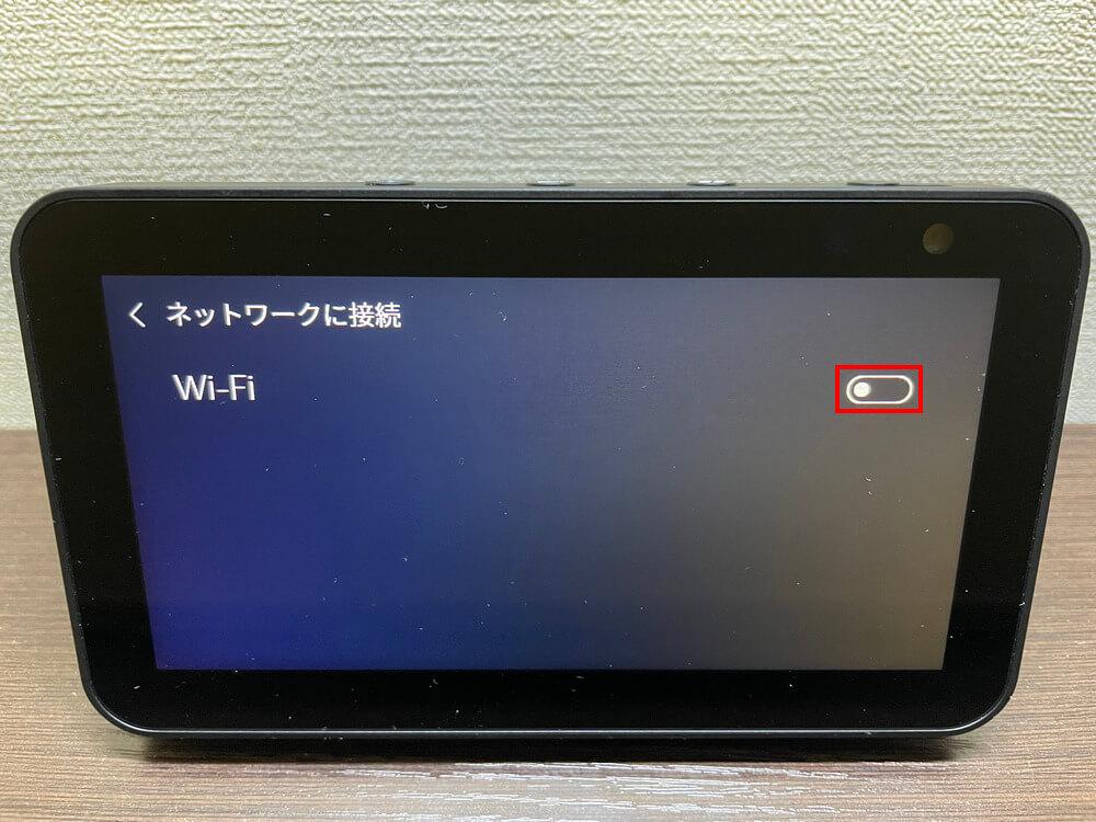 Wi-Fiのスイッチを押す