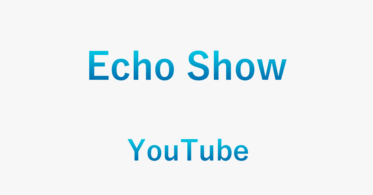 Echo ShowでYouTube再生を禁止・制限する方法