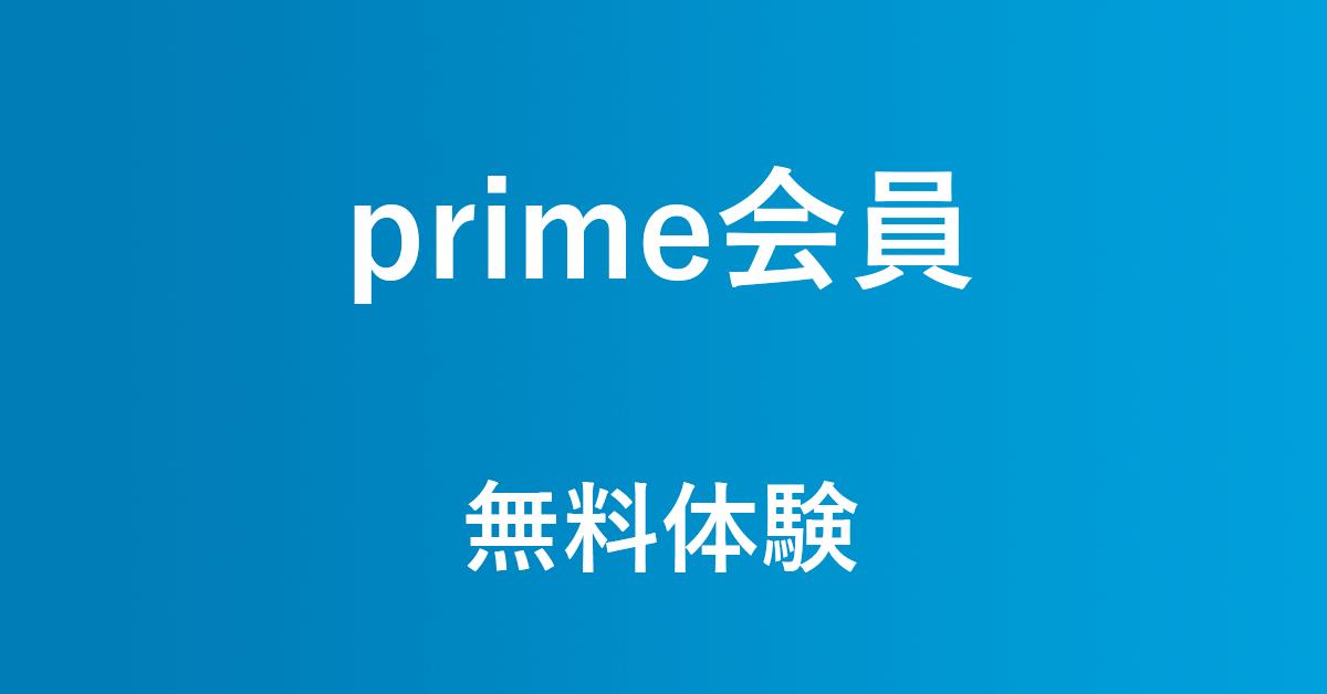 Amazonプライムの無料体験期間とおすすめのサービス