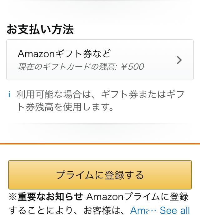 支払い方法:Amazonギフト券