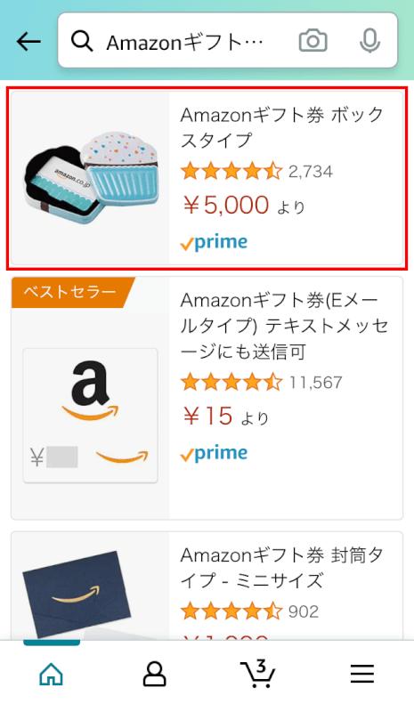 検索:Amazonギフト券 ボックスタイプ